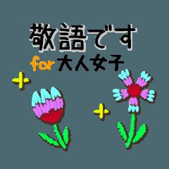 お花の刺しゅう 【敬語】