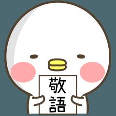おもしろ可愛いとりまるスタンプ 敬語編