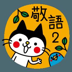 CATS & PEACE 11(敬語編2)