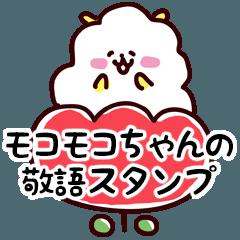 モコモコちゃんの敬語スタンプ