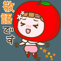 あぷるるのキモチ【敬語2】