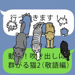 動く!吹き出しに群がる猫2 (敬語編)