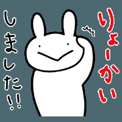 たなうさ〜敬語シリーズ〜