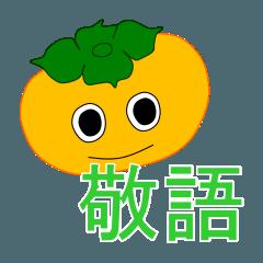 柿(かき)の「かっきぃーさん」敬語ver.