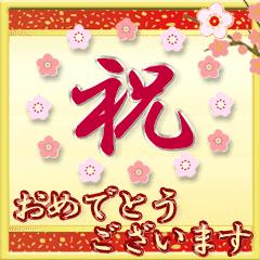 ▷祝花☆お祝い☆誕生日☆おちつく敬語