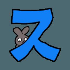 「ス」を強調する敬語スタンプ