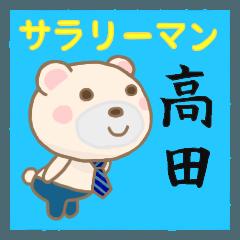 [LINEスタンプ] サラリーマン高田(会社専用)
