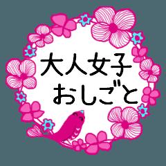 大人女子のお付き合い【おしごと編】