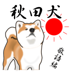 秋田犬(敬語編)