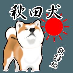 [LINEスタンプ] 秋田犬(敬語編)