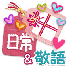 [LINEスタンプ] 日常&敬語♡キャラなし大人スタンプ (1)