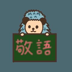 ハリネズミ ココ【敬語】