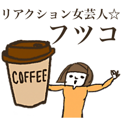 リアクション女芸人☆フツコ