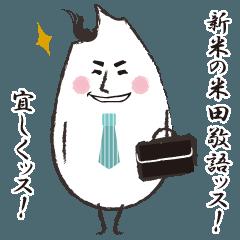 米田君(こめだくん)