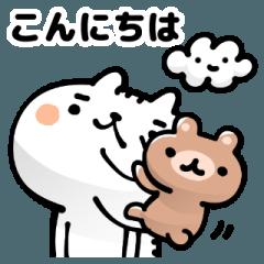 白猫さんとちっちゃいクマ【敬語】