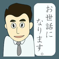 日本の敬語