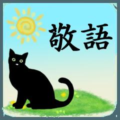 シンプル黒猫☆敬語