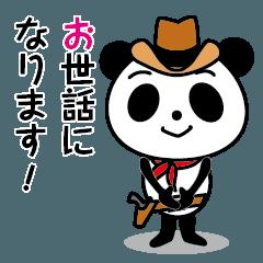 カウボーイパンダ(新社会人向け敬語編)