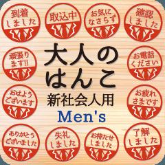 [LINEスタンプ] 大人のはんこ(新社会人用)男性編