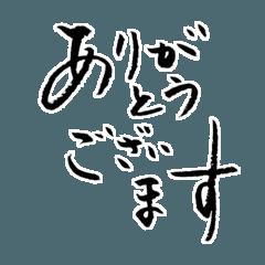 [LINEスタンプ] 一筆入魂3〜敬語編〜 (1)