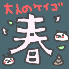 大人の桜のパンダ<敬語>