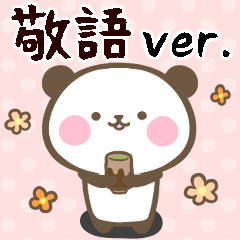 [LINEスタンプ] ほわわんパンダ 【敬語編】