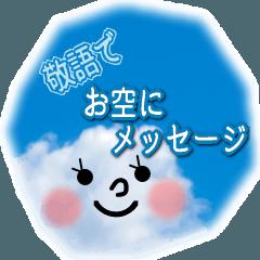 きちんとお空にメッセージ+++敬語編+++
