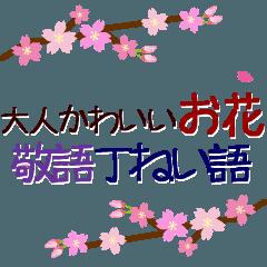 [LINEスタンプ] 動く!大人かわいいお花[春]-敬語・丁寧語