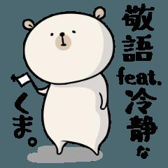 [LINEスタンプ] 敬語feat.冷静なくま。