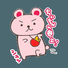 [LINEスタンプ] ちびくまちぃちゃん3敬語編