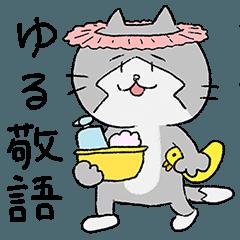 ふぁるこむvol.19/ゆるみっしぃ3 (敬語)