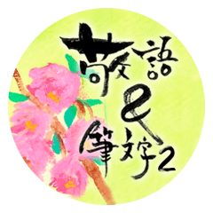 敬語&筆文字 vol.2