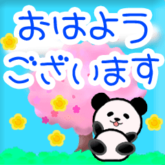 ▷敬語で新生活!やる気パンダ