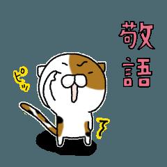 寅吉の楽しい毎日 (敬語編)