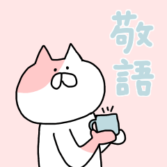 ぶちねこな日々【敬語編】