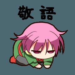 ローテンション少女「敬語」