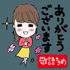 敬語多め★女子の日常