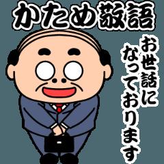 昭和のおじさん【かため敬語】