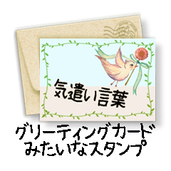 [LINEスタンプ] 大人かわいい【グリーティングカード風】 (1)