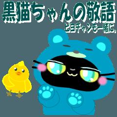 黒猫ちゃんの敬語・ピヨチャンも一緒に。