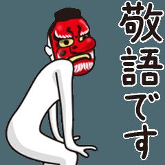 [LINEスタンプ] ほぼほぼ!敬語の天狗さん (1)