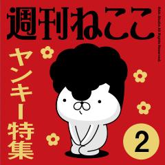 週刊ねここ♪ヤンキー特集2(敬語)
