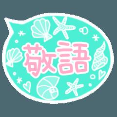 [LINEスタンプ] 【ゆる敬語編】海を感じる吹き出しスタンプ (1)