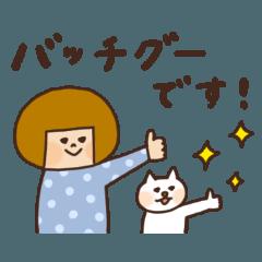 ハナチャンと猫《ほんわか敬語編》