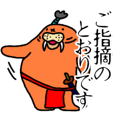 セイウチチ侍の敬語