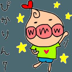 ぴかりん7(新学期·敬語)