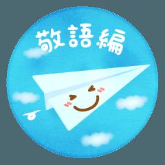 [LINEスタンプ] 水彩えほん【敬語編】 (1)