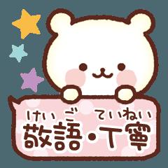 だいふクマ(尊敬語、丁寧語)