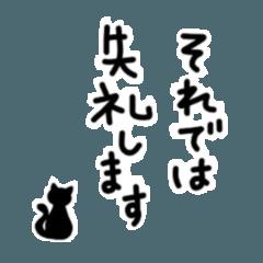 黒ネコ 敬語