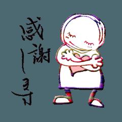 敬語の筆文字スタンプ